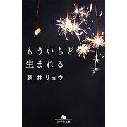もういちど生まれる(幻冬舎文庫) [文庫]