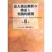 法人税法解釈の検証と実践的展開〈第2巻〉 [単行本]