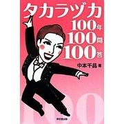 タカラヅカ100年100問100答 [単行本]