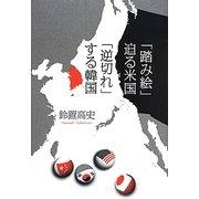 「踏み絵」迫る米国 「逆切れ」する韓国 [単行本]