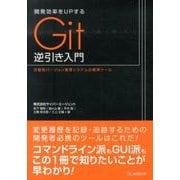 開発効率をUPするGit逆引き入門-分散型バージョン管理システムの標準ツール [単行本]