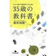 35歳の教科書―今から始める戦略的人生計画(幻冬舎文庫) [文庫]