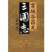 三国志〈第10巻〉(文春文庫) [文庫]