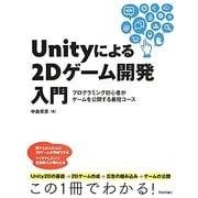 Unityによる2Dゲーム開発入門―プログラミング初心者がゲームを公開する最短コース [単行本]