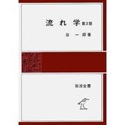 流れ学 第3版(岩波全書 136) [全集叢書]