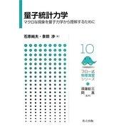 量子統計力学―マクロな現象を量子力学から理解するために(フロー式物理演習シリーズ〈10〉) [全集叢書]