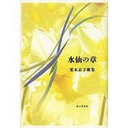 水仙の章-栗木京子歌集 [単行本]