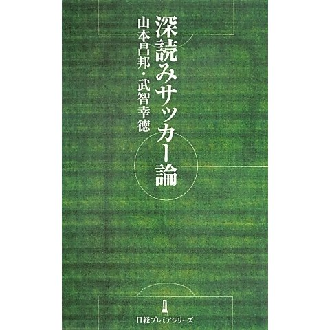 深読みサッカー論(日経プレミアシリーズ) [新書]