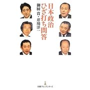 日本政治ひざ打ち問答(日経プレミアシリーズ) [新書]