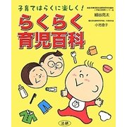 らくらく育児百科―子育てはらくに楽しく! [単行本]