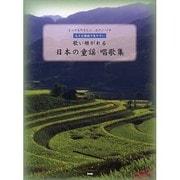 歌い継がれる日本の童謡・唱歌集-とってもやさしいピアノ・ソロ 大きな譜面で見やすい [単行本]