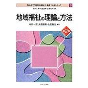 地域福祉の理論と方法 第2版 (MINERVA社会福祉士養成テキストブック〈8〉) [全集叢書]