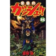 金色のガッシュ!! 25(少年サンデーコミックス) [コミック]