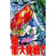 GS美神極楽大作戦 31(少年サンデーコミックス) [コミック]