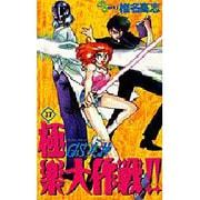 GS美神極楽大作戦 37(少年サンデーコミックス) [コミック]