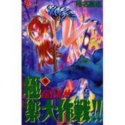 GS美神極楽大作戦 38(少年サンデーコミックス) [コミック]