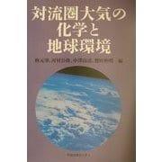 対流圏大気の化学と地球環境 [単行本]
