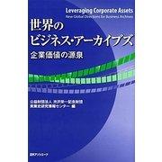 世界のビジネス・アーカイブズ―企業価値の源泉 [単行本]