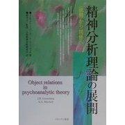 精神分析理論の展開―欲動から関係へ [単行本]