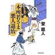 本所若さま悪人退治(祥伝社文庫) [文庫]