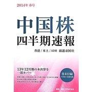中国株四半期速報〈2014年春号〉 [単行本]
