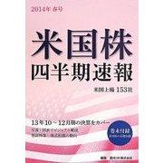 米国株四半期速報〈2014年春号〉 [単行本]
