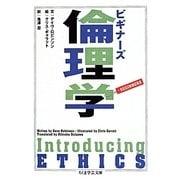 ビギナーズ倫理学(ちくま学芸文庫) [文庫]