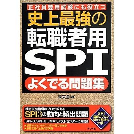史上最強の転職者用SPIよくでる問題集 [単行本]