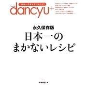 日本一のまかないレシピ―dancyu [単行本]