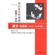 みんなの日本語初級〈1〉漢字 英語版 第2版 [単行本]
