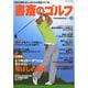 書斎のゴルフ VOL.22 読めば読むほど上手くなる教養ゴルフ誌 [ムックその他]