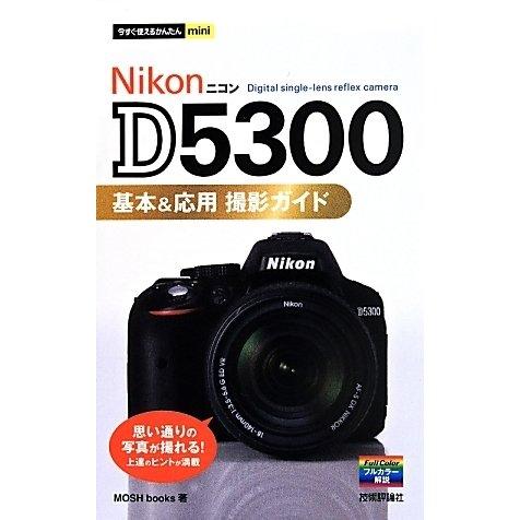 Nikon D5300基本&応用撮影ガイド(今すぐ使えるかんたんmini) [単行本]