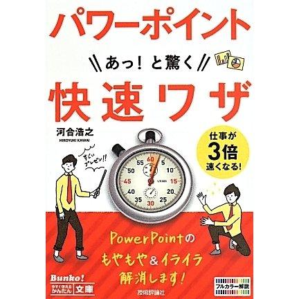 パワーポイントPowerPointあっ!と驚く快速ワザ(今すぐ使えるかんたん文庫) [文庫]