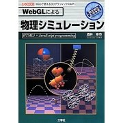 WebGLによる物理シミュレーション(I・O BOOKS) [単行本]