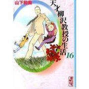 天才柳沢教授の生活 16(講談社漫画文庫 や 6-28) [文庫]