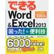 できるWord & Excel2013 困った!&便利技パーフェクトブック―Windows8.1/7対応(できるシリーズ) [単行本]