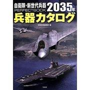 自衛隊・新世代兵器PERFECTBOOK2035年兵器カタログ [単行本]