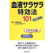 血液サラサラ特効法101 改訂新版 [新書]