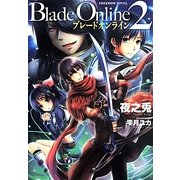 Blade Online〈2〉(FREEDOM NOVEL) [単行本]