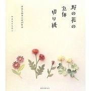野の花の立体切り紙―身近な四季の花43作品 [単行本]