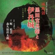 歴史ロマン朗読CD 城物語 黒田官兵衛と伊丹城