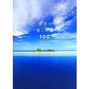 世界の美しい島100 [単行本]