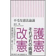 不毛な憲法論議(朝日新書) [新書]