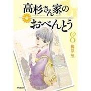 高杉さん家のおべんとう 8(MFコミックス フラッパーシリーズ) [コミック]