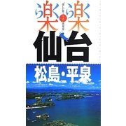 仙台・松島・平泉(楽楽―東北〈2〉) [単行本]