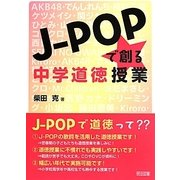J-POPで創る中学道徳授業 [単行本]