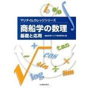 商船学の数理-基礎と応用(マリタイムカレッジシリーズ) [単行本]