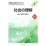 社会の理解 第2版 (介護福祉士養成テキストブック〈3〉) [全集叢書]