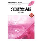 介護総合演習 第2版 (介護福祉士養成テキストブック〈9〉) [全集叢書]