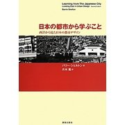 日本の都市から学ぶこと―西洋から見た日本の都市デザイン [単行本]